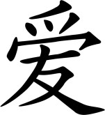 Love Chinese Symbol Clipart