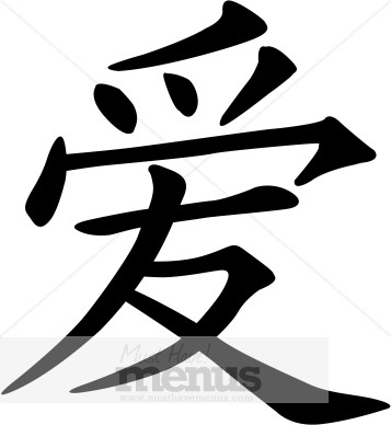 Love Chinese Symbols Clipart Library