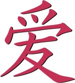 Chinese Character Love Clipart