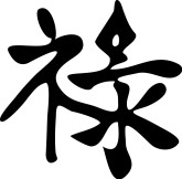Chinese Character Prosperity Clipart